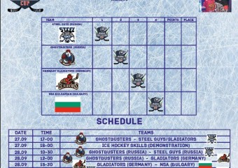 The 3rd Bulgarian Ie Hockey Cup